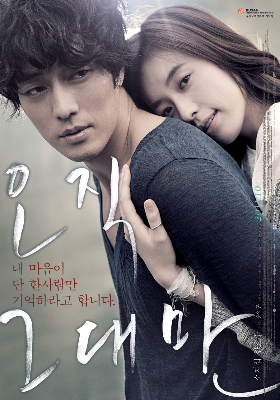 korean romantic movies