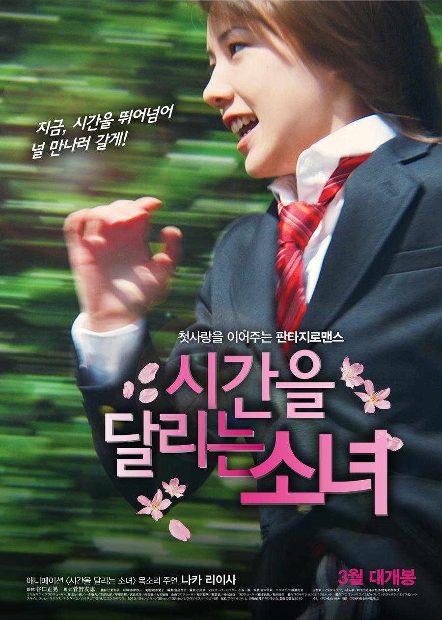 시간을 달리는 소녀 (2011) (영화)