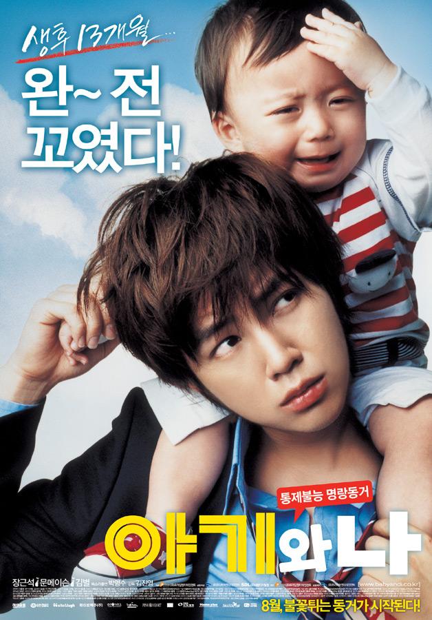 아기와 나 (2008)