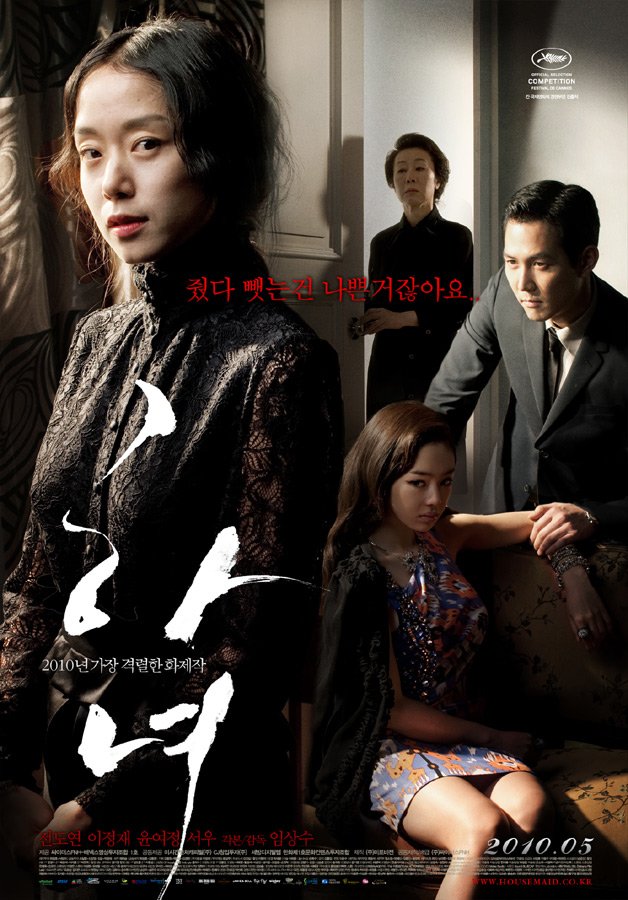 하녀 (The Housemaid, 2010) (+19)