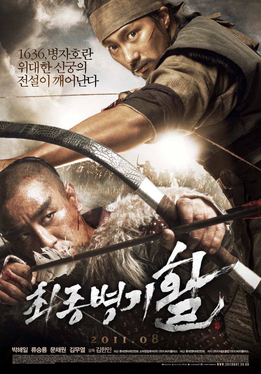 최종병기 활 (War of the Arrows, 2011)