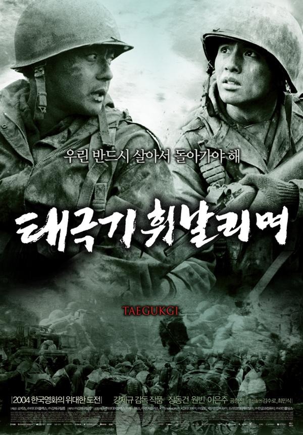 태극기 휘날리며 (2003)