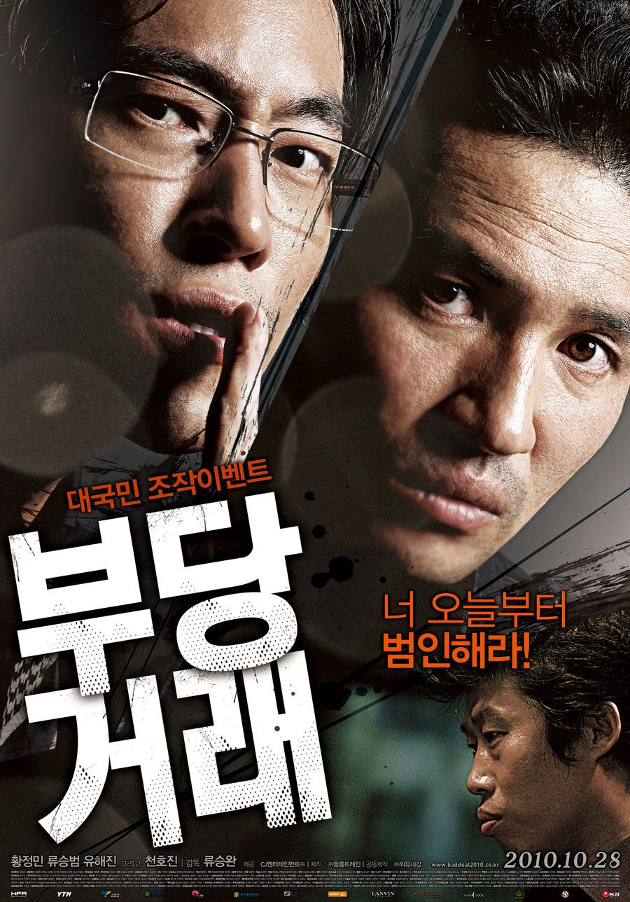 부당거래 (The Unjust, 2010)
