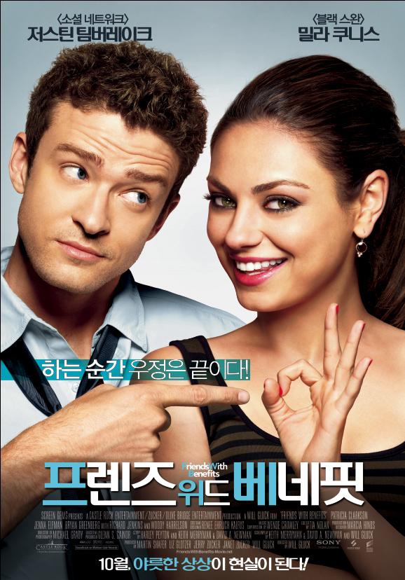 프렌즈 위드 베네핏 (2011)