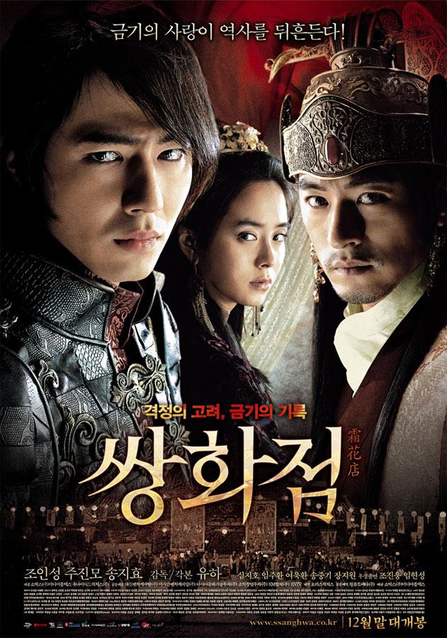 쌍화점 (2008)