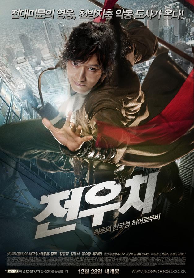전우치 (Jeon Woochi, 2009)