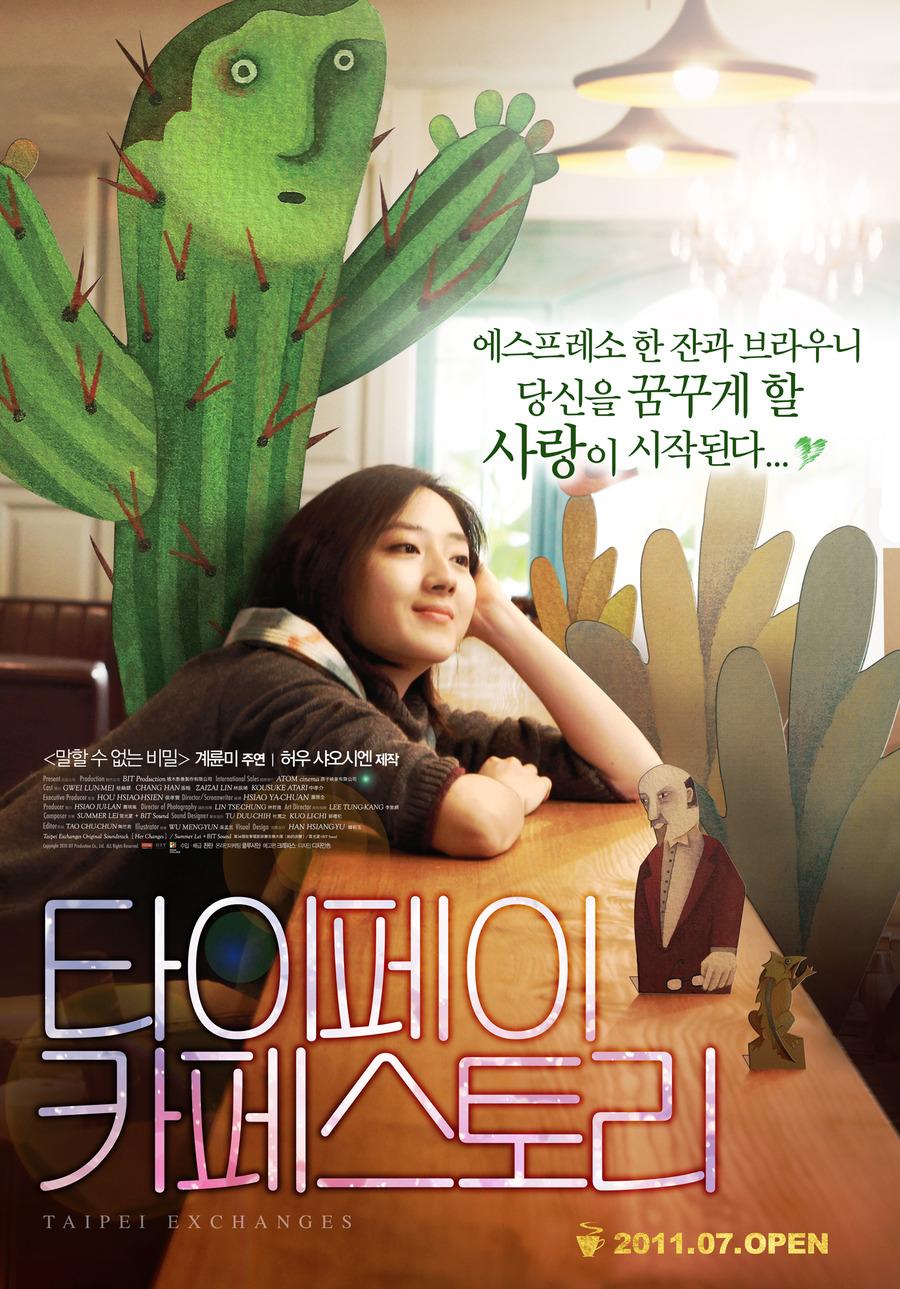 타이페이 카페 스토리 (2010)
