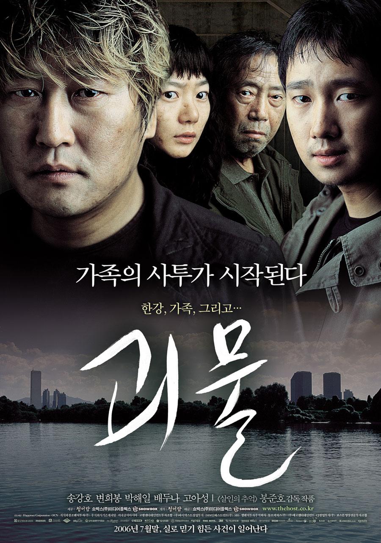 괴물 (The Host, 2006)
