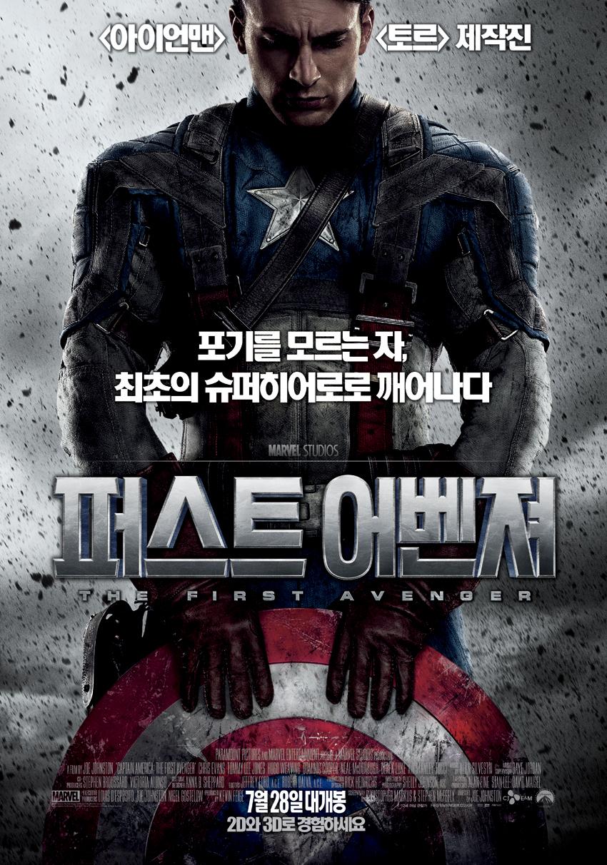 퍼스트 어벤져 (The First Avenger, 2011)