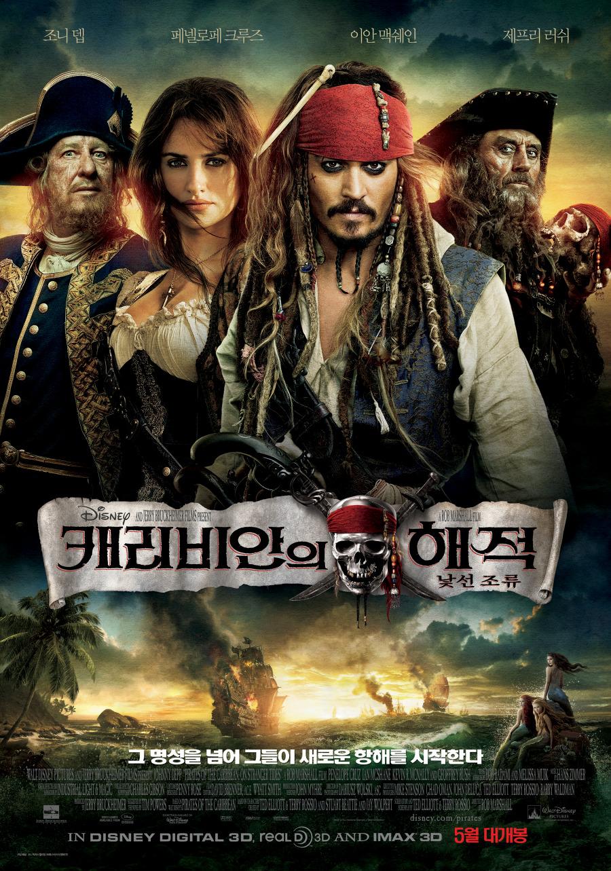 캐리비안의 해적 : 낯선 조류 (2011)