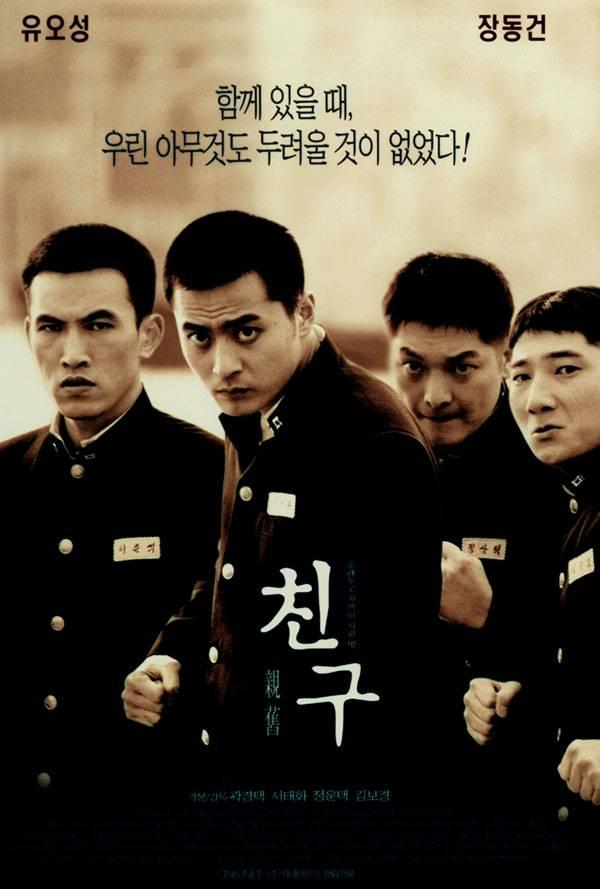 친구 1 (2001)