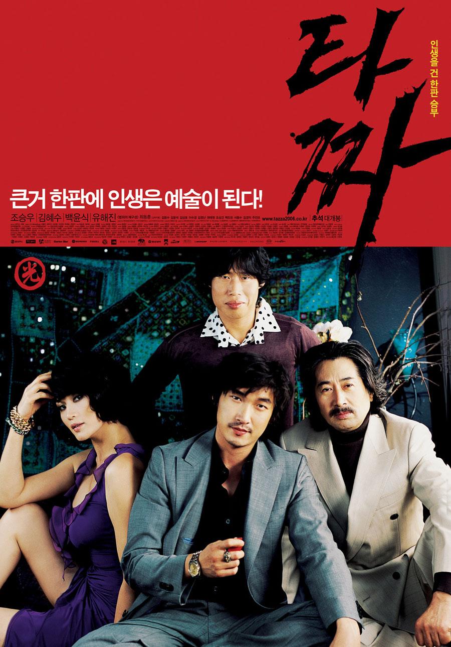 타짜 1 (2006)
