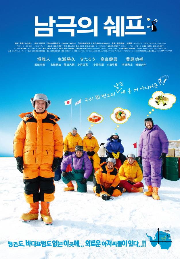 남극의 쉐프 (2010)