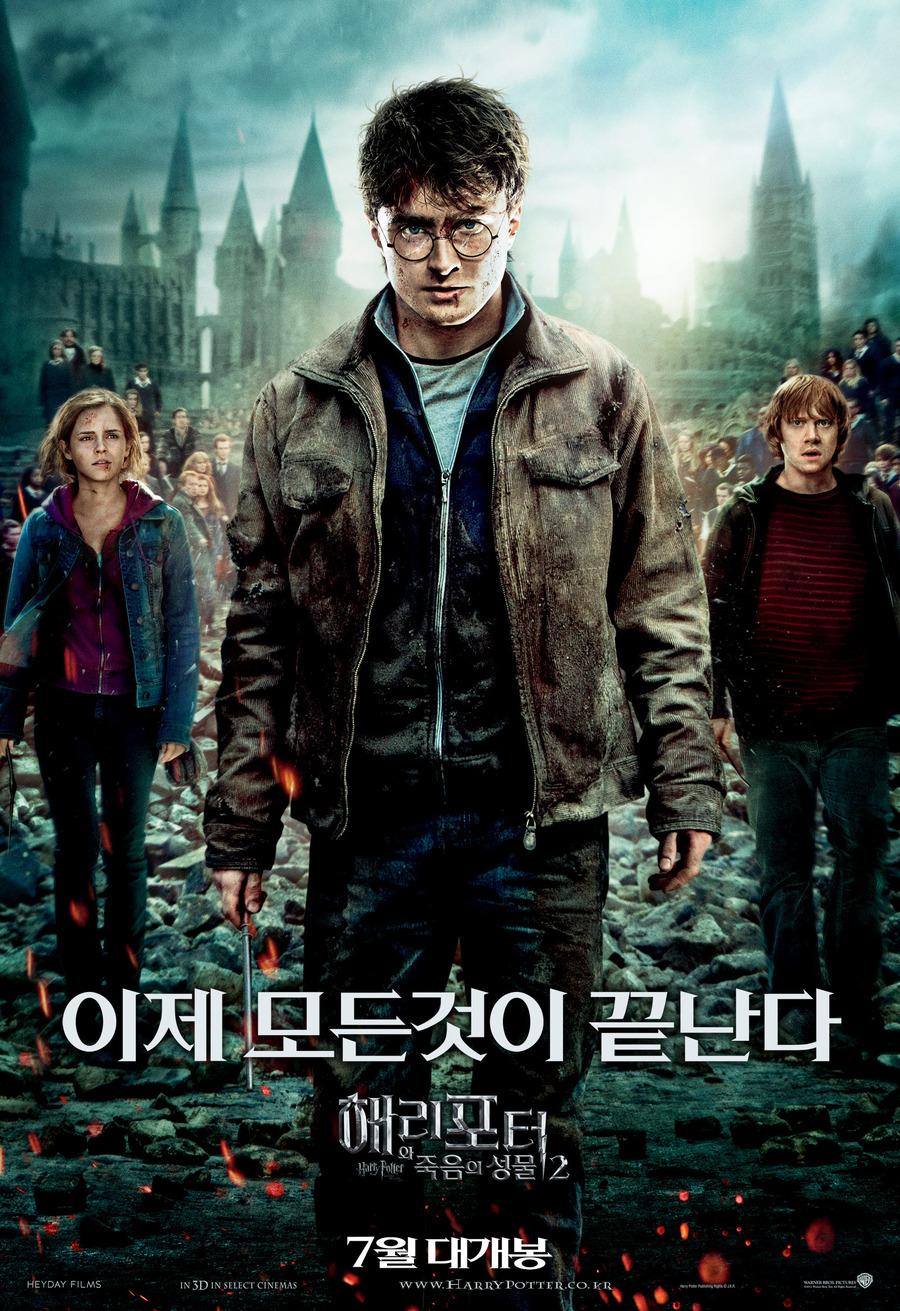 해리 포터와 죽음의 성물 - 2부 (2011)