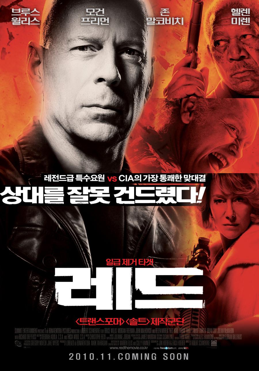 레드 (Red, 2010)