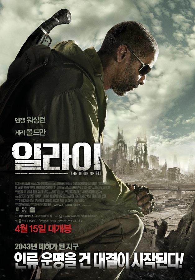 일라이 (The Book Of Eli, 2010)