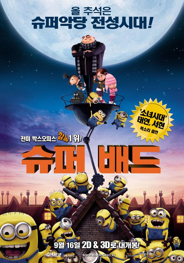 슈퍼배드 1 (Despicable Me, 2010) (우리말더빙)