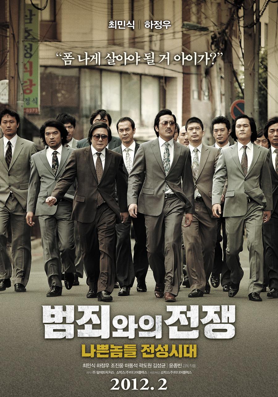 범죄와의 전쟁 : 나쁜놈들 전성시대 (2012)