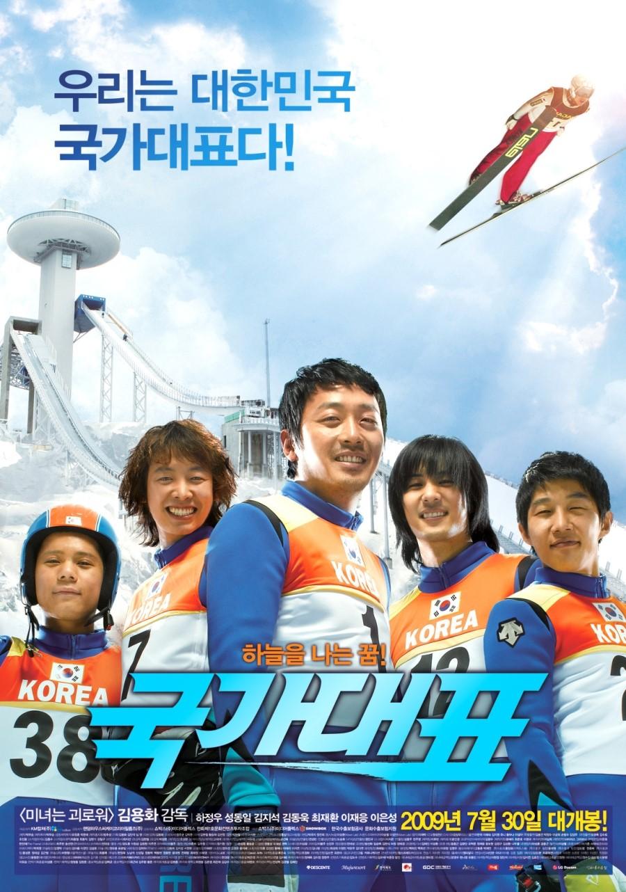 국가대표 (Take Off, 2009)
