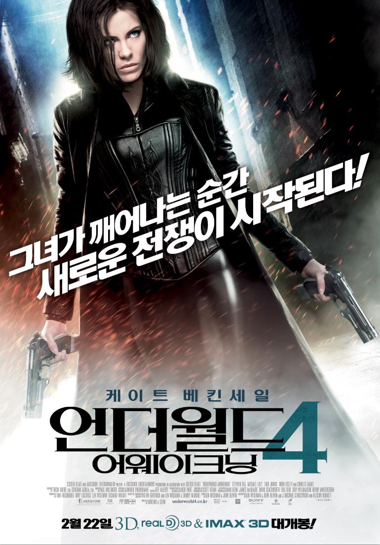 언더월드 4 : 어웨이크닝 (2012)