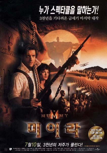 미이라 1 (The Mummy, 1999)