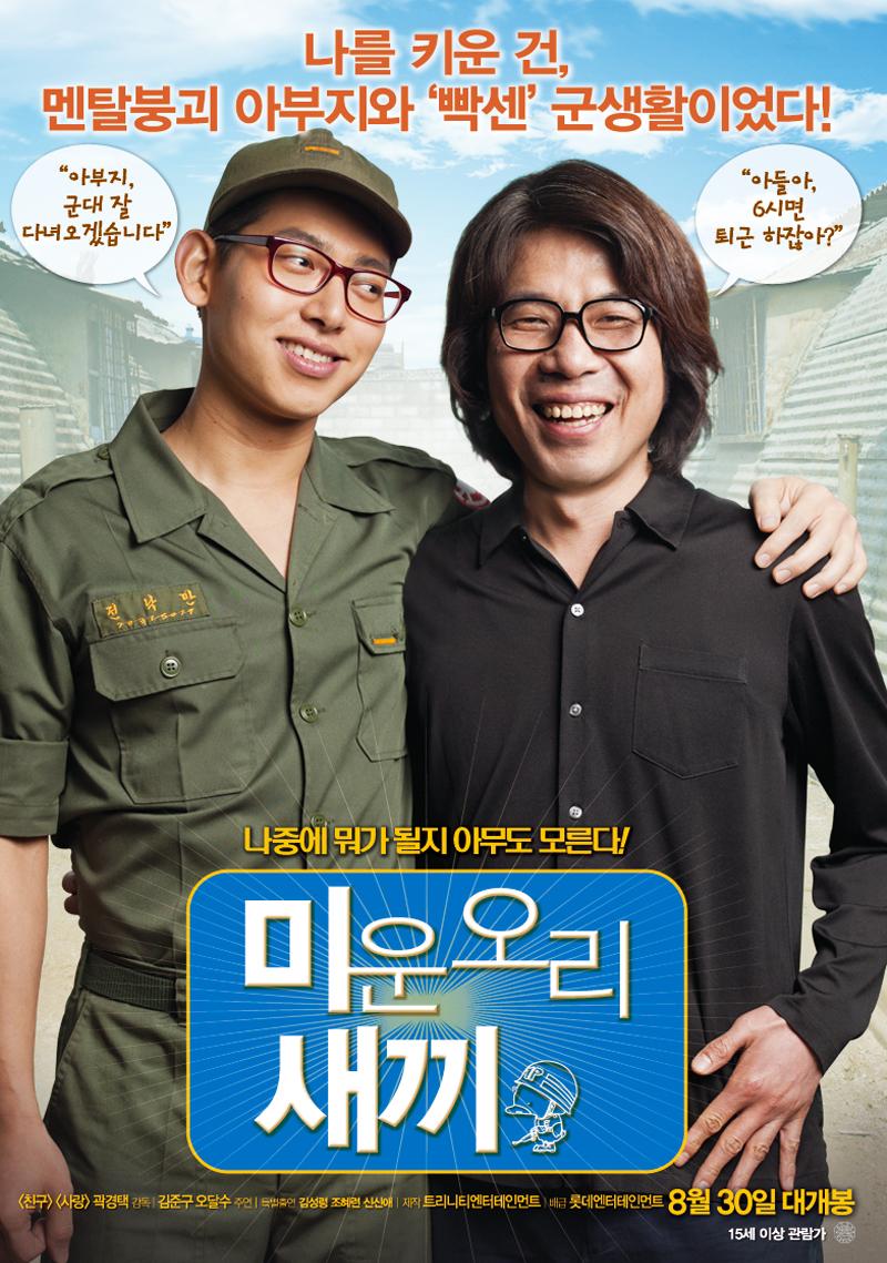 미운 오리 새끼 (2012)