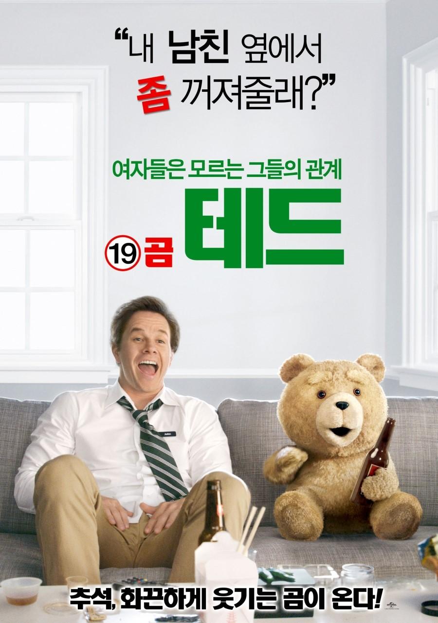 19곰 테드 (Ted, 2012)