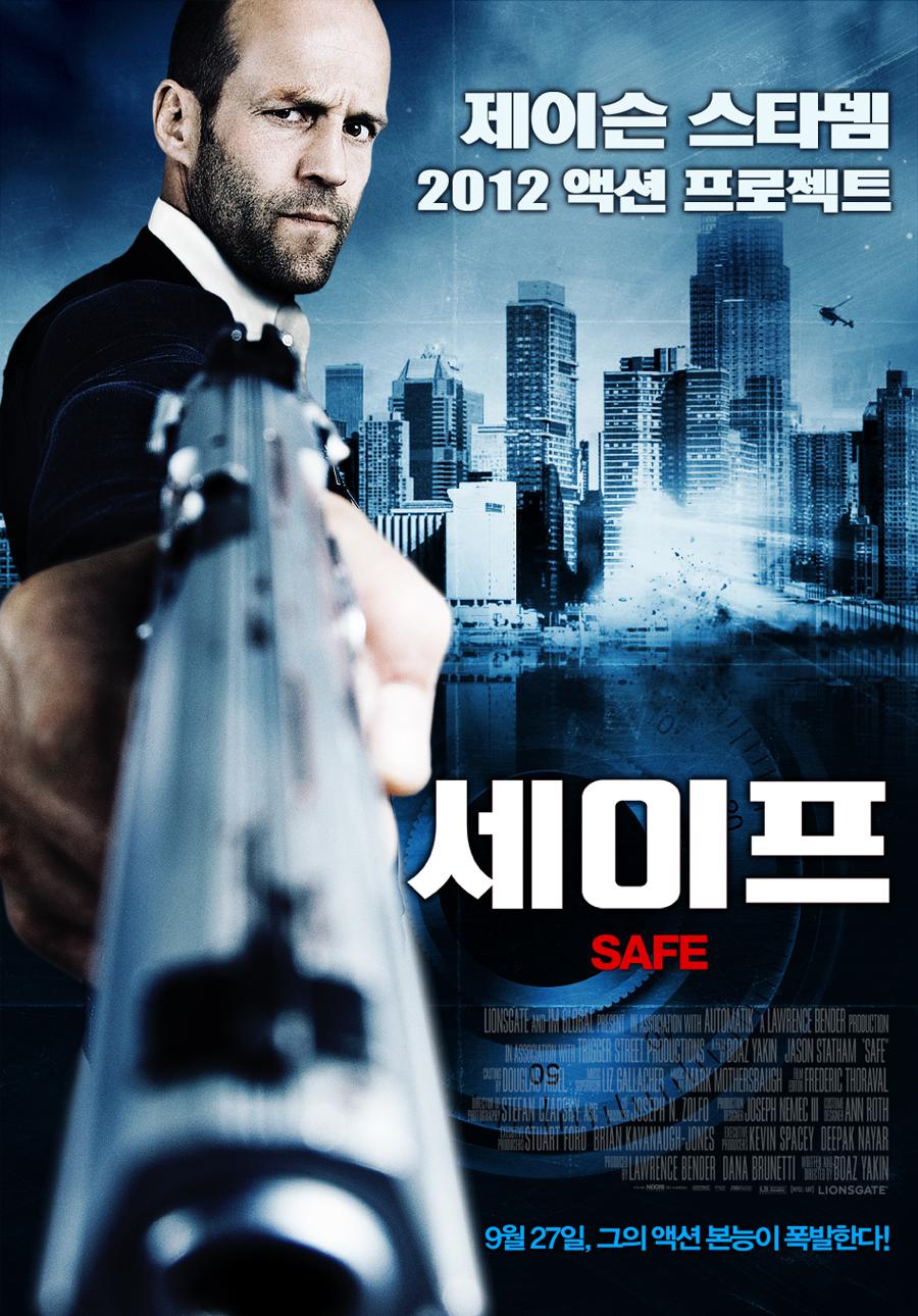 세이프 (Safe, 2011)