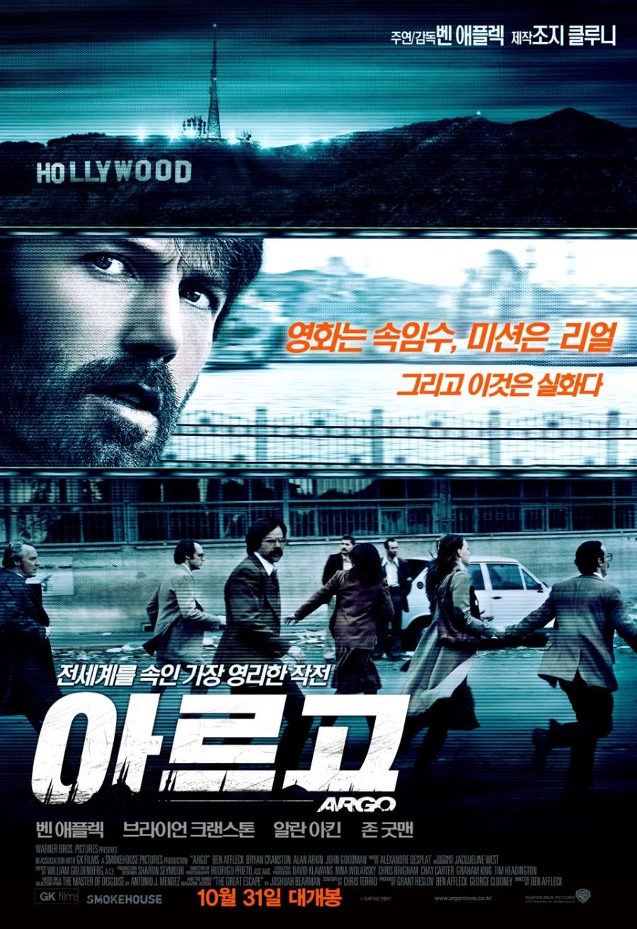 아르고 (Argo, 2012)