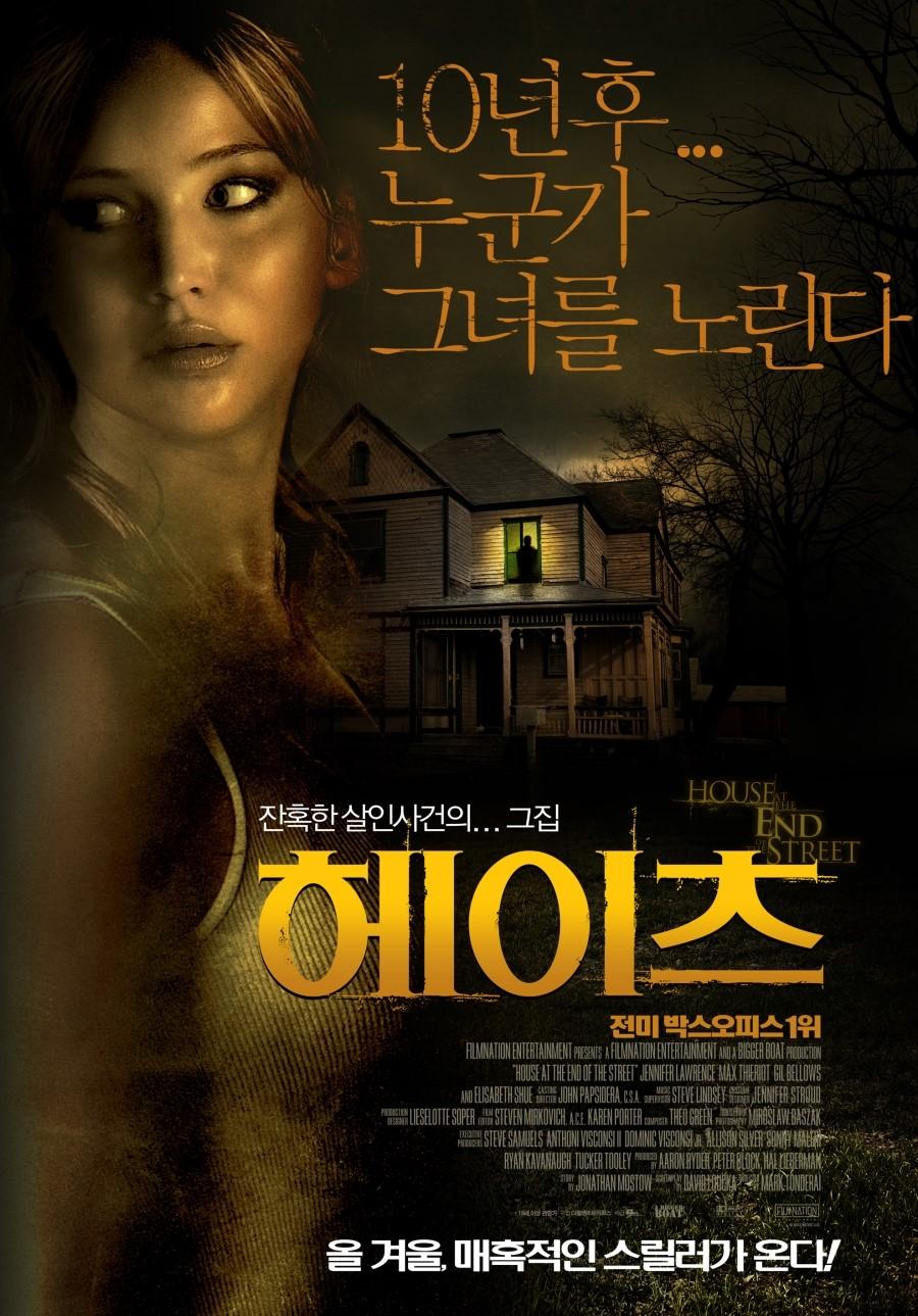 헤이츠 (House At The End Of The Street, 2012)