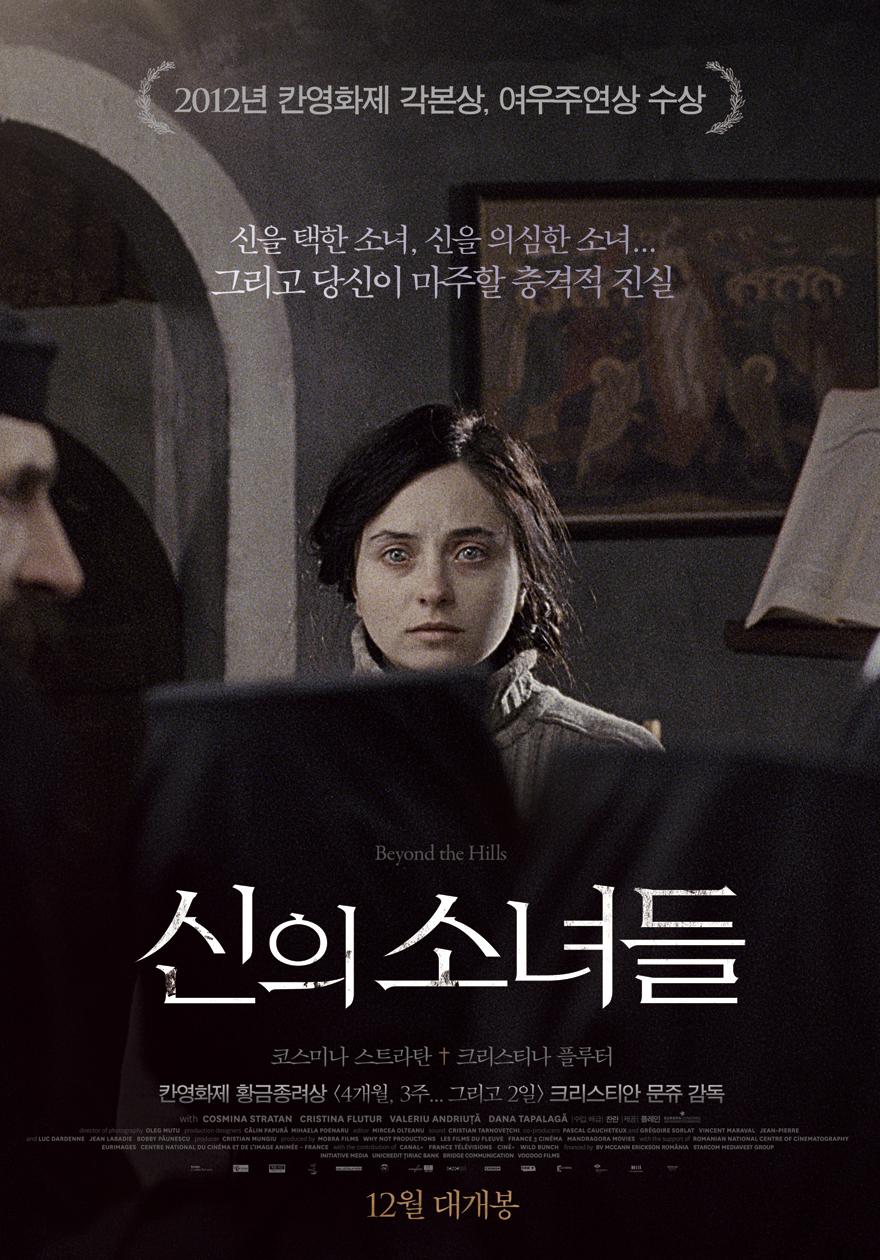 신의 소녀들 (2012)