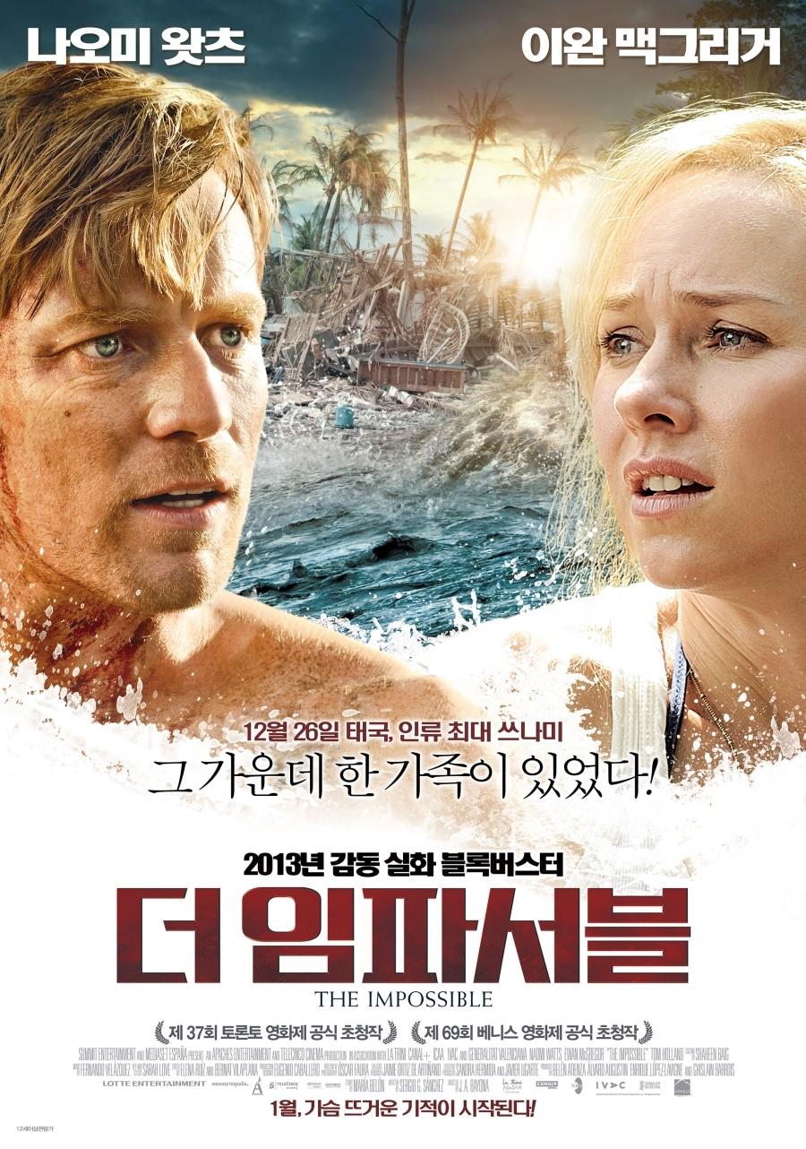 더 임파서블 (The Impossible, 2012)