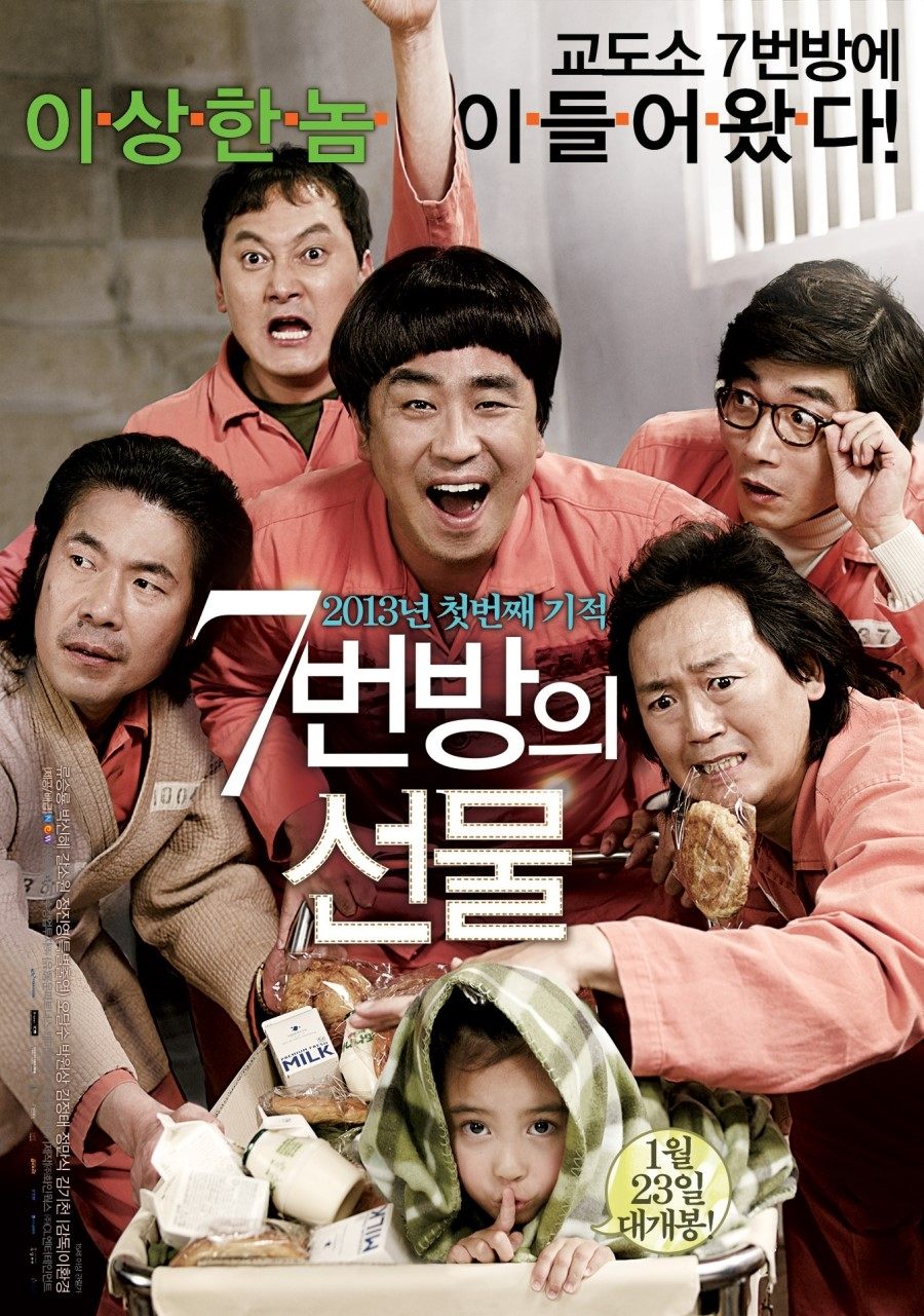 7번방의 선물 (Miracle in Cell No.7, 2012)