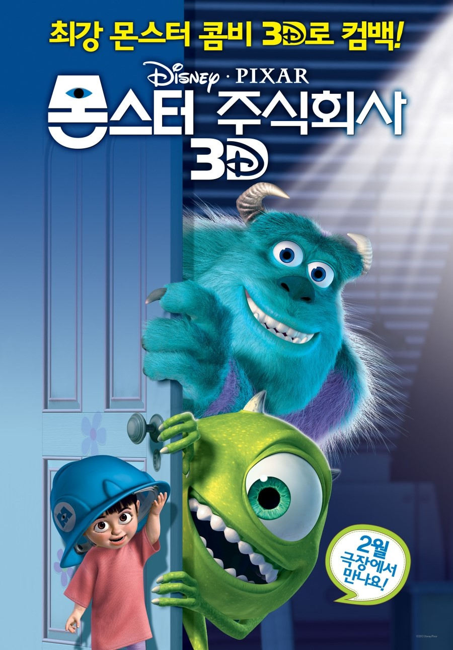 몬스터 주식회사 3D (Monsters, Inc., 2001) (우리말더빙)
