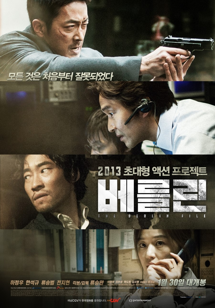 베를린 (The Berlin File, 2012)