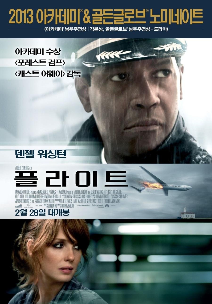 플라이트 (Flight, 2012)