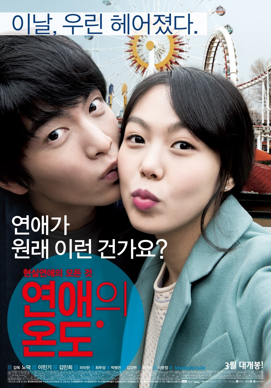 연애의 온도 (Very Ordinary Couple, 2013)