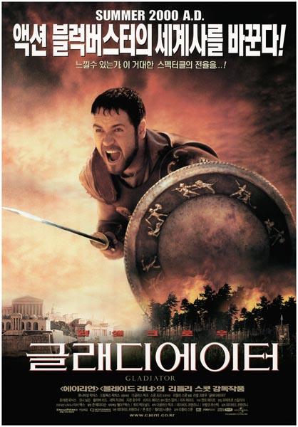 글래디에이터 (Gladiator, 2000)