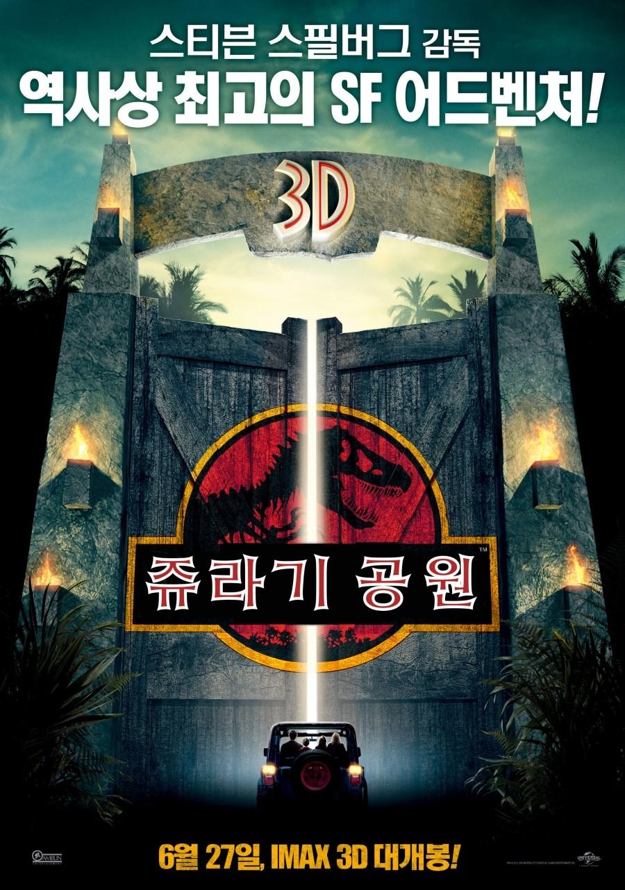 쥬라기 공원 3D (Jurassic Park, 1993)