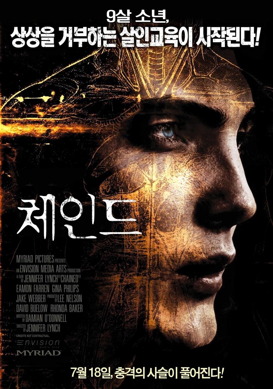 체인드 (Chained, 2012)