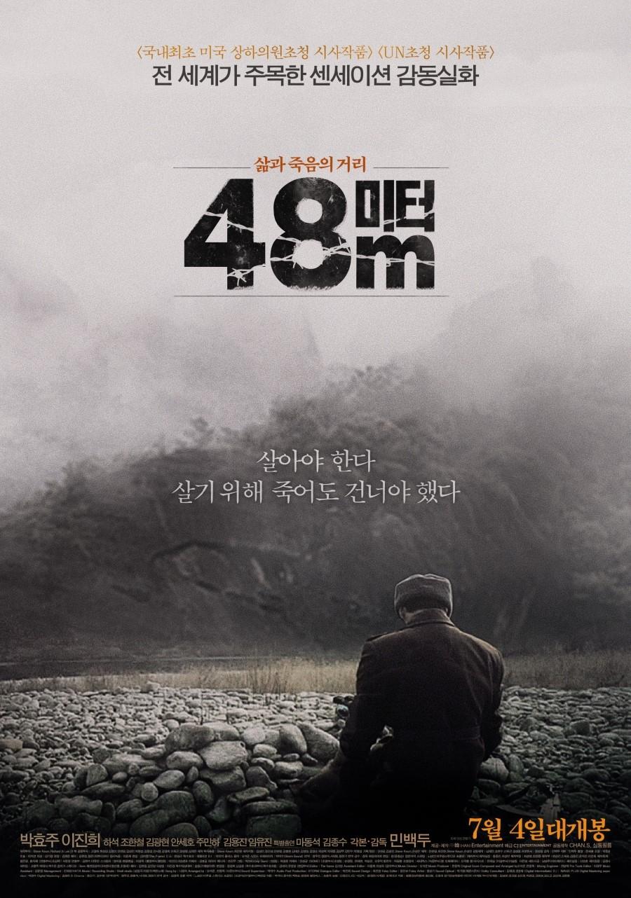 48미터 (48M, 2013)