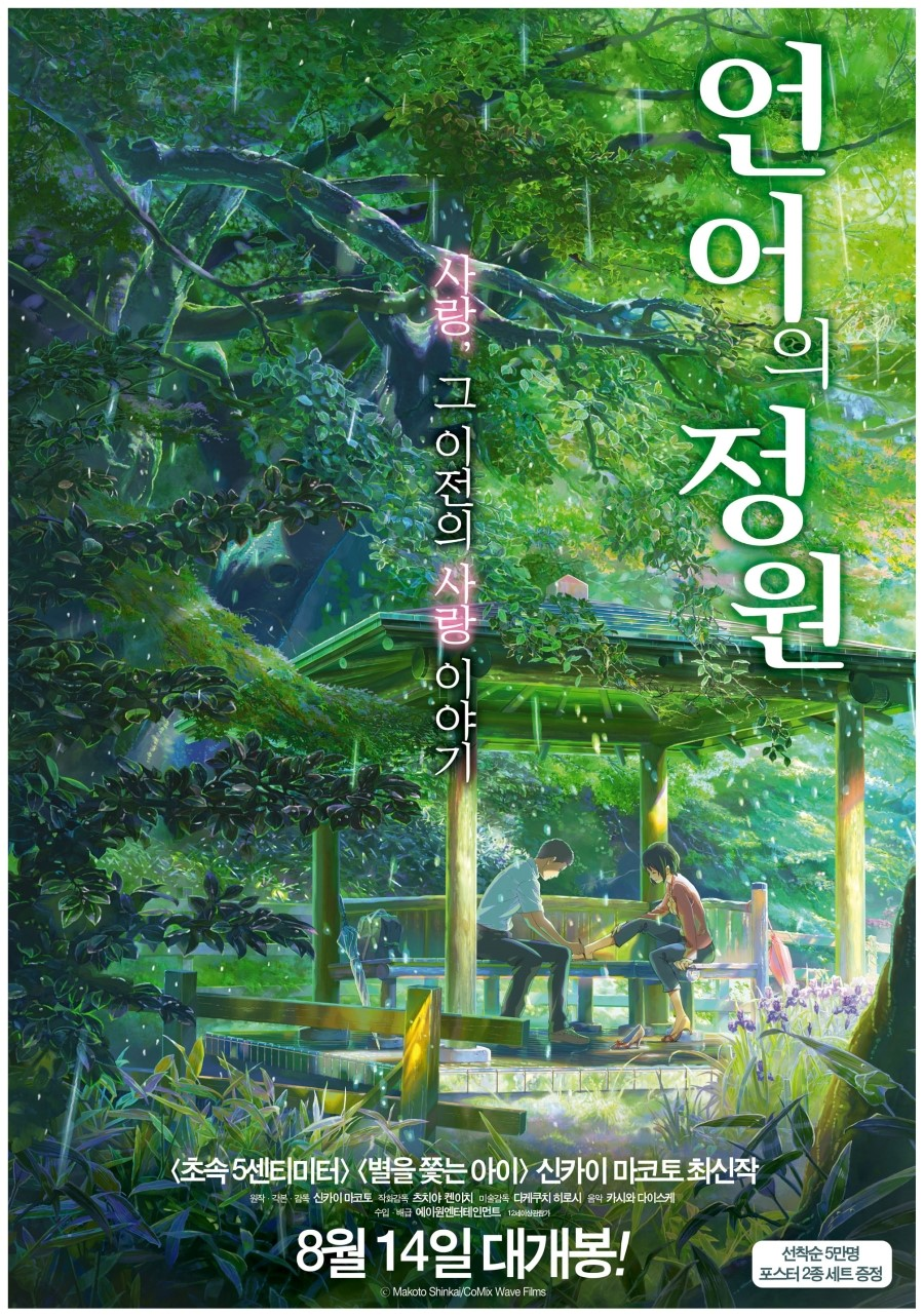 언어의 정원 (The Garden of Words, 2013)