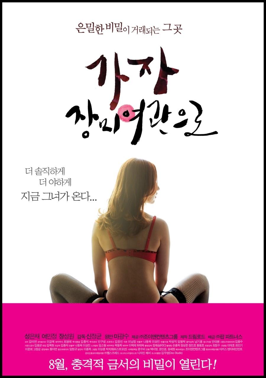 가자, 장미여관으로 (2013) (+19)
