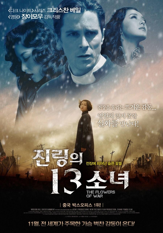 진링의 13소녀 (2013)