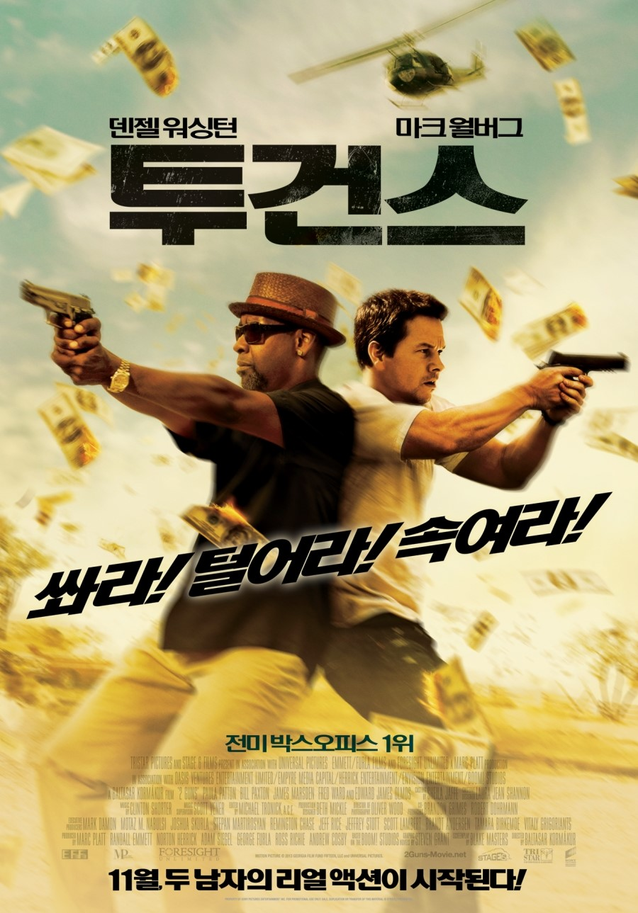 투건스 (2 Guns, 2013)