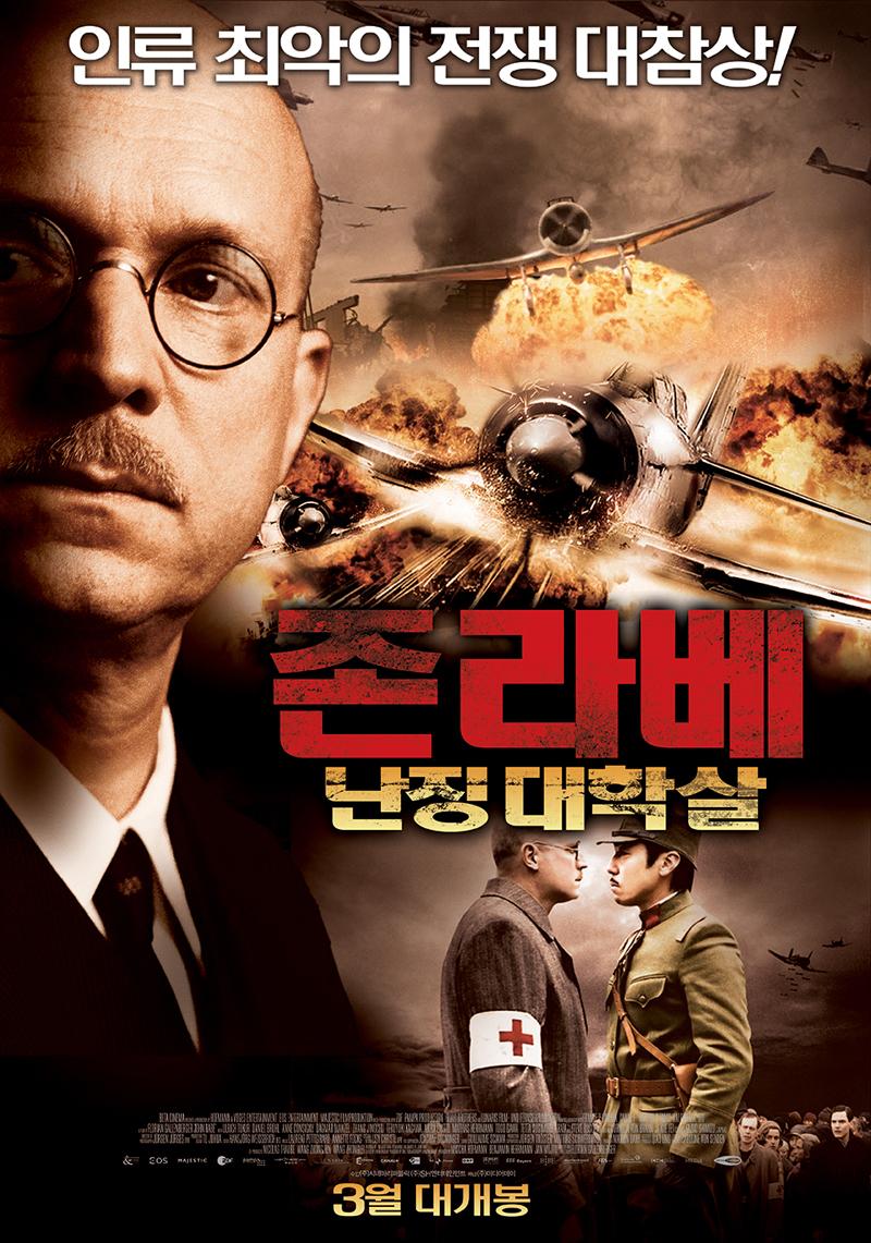 존 라베 - 난징 대학살 (2009)