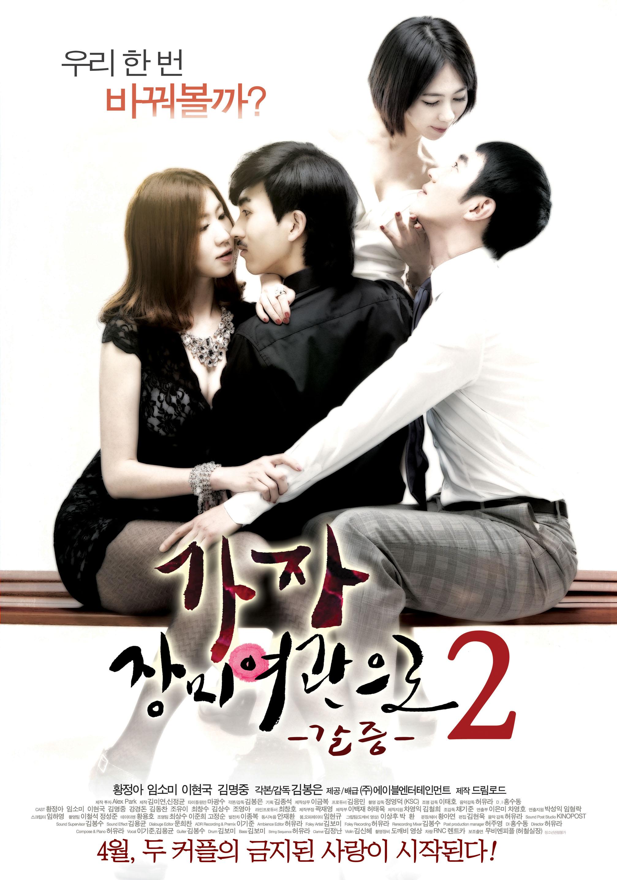 가자! 장미여관으로 2 - 갈증 (2014)