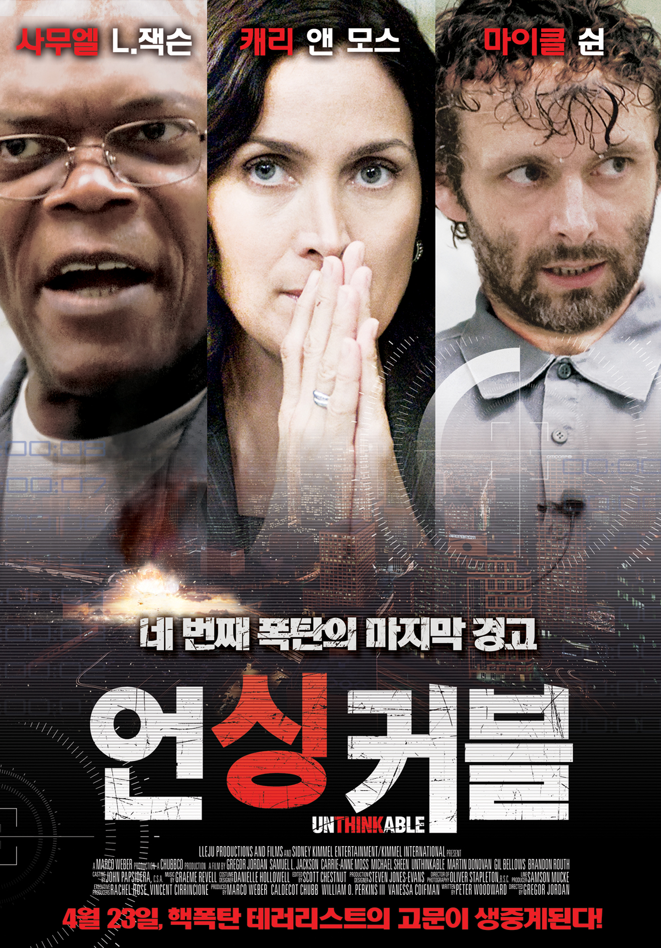 언싱커블 (Unthinkable, 2010)