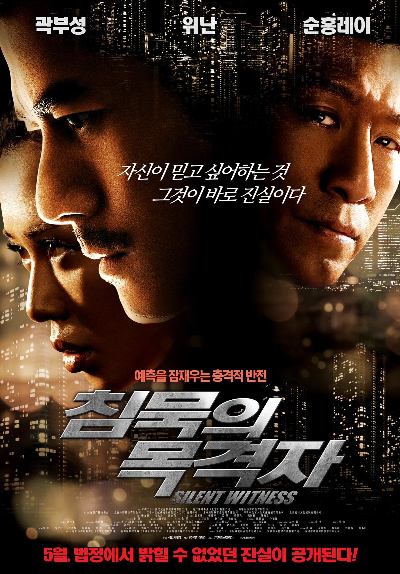 침묵의 목격자 (Silent Witness, 2014)