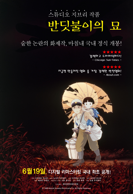 반딧불이의 묘 (1988) (우리말더빙)